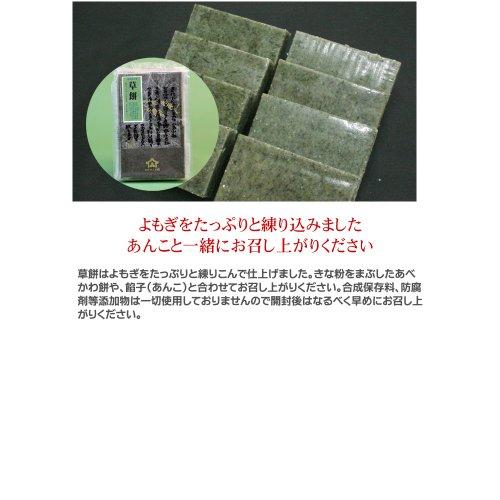 【お土産】草餅4枚入り×10パック(40枚)/最高級の餅米「岩船産こがねもち」100%!コシのあるお餅