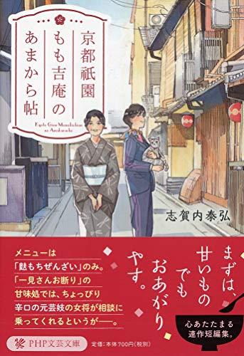 京都祇園もも吉庵のあまから帖 (PHP文芸文庫)