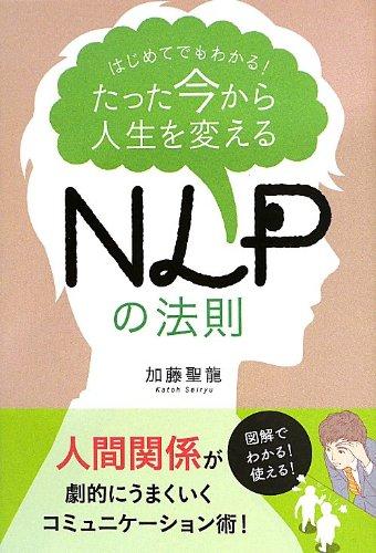 たった今から人生を変える NLPの法則