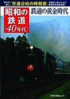昭和の鉄道<40年代> (JTBの交通ムック)