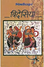 Amazon In Bhikhari Thakur Books