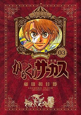 からくりサーカス 完全版 (3) (少年サンデーコミックススペシャル)