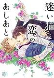 迷い猫と恋のあしあと2 (アプレコミックス)