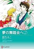 夢の舞踏会へ 2 (ハーレクインコミックス)