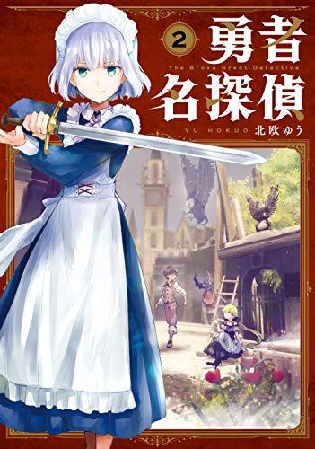 勇者名探偵(2) (ガンガンコミックス JOKER)の詳細を見る