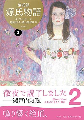 源氏物語 A・ウェイリー版2