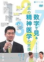 数字で見る日本の精神医学の実像 (<DVD>)