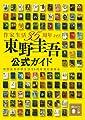 東野圭吾公式ガイド 作家生活35周年ver. (講談社文庫)
