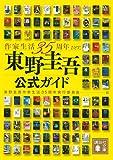 東野圭吾 / 東野 圭吾 のシリーズ情報を見る