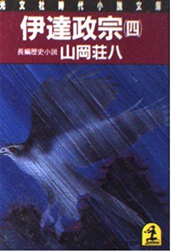 伊達政宗 (4) (光文社文庫)