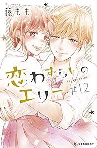 恋わずらいのエリー(12) (デザートコミックス)