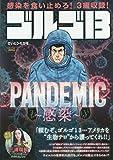 ゴルゴ13 PANDEMIC~感染~ (My First Big)