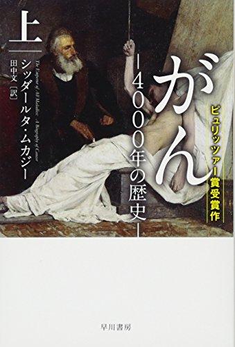 がん‐4000年の歴史‐ 上 (ハヤカワ文庫NF)の詳細を見る