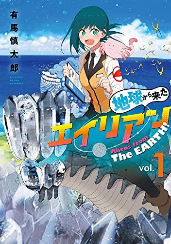 地球から来たエイリアン(1) (ヤンマガKCスペシャル)