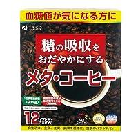 機能性表示食品 糖の吸収をおだやかにする メタ・コーヒー 【2箱組】
