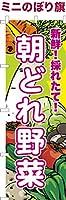 卓上ミニのぼり旗 「朝どれ野菜」 短納期 既製品 13cm×39cm ミニのぼり