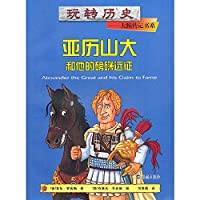 Alexander. the Great and his Claim to Fame(Chinese Edition)