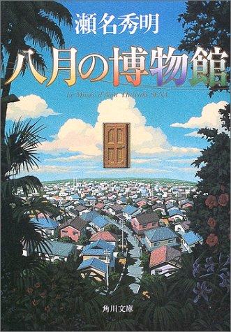 八月の博物館 (角川文庫)