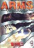 ARMS (1) 少年サンデーコミックススペシャル