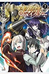 マギクラフト・マイスター コミック 1-7巻セット コミック