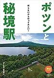 旅鉄BOOKS039 ポツンと秘境駅 何もないから行ってみたい!