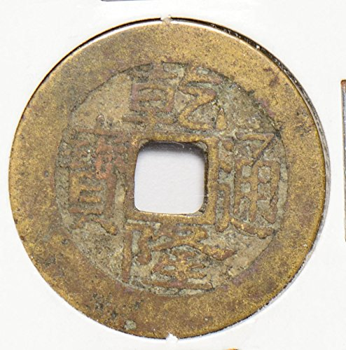 1800 CN JU0738 China Cash ~1899 Qian Long Tong Bao, Qing Dynasty DE PO-01