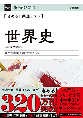 学研プラス『きめる!共通テスト世界史』