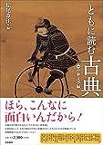 ともに読む古典: 中世文学編