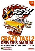 クレイジータクシー2 ドライバーズマニュアル (ドリマガBOOKS)