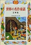 世界の名作童話 三年生 (学年別・新おはなし文庫)