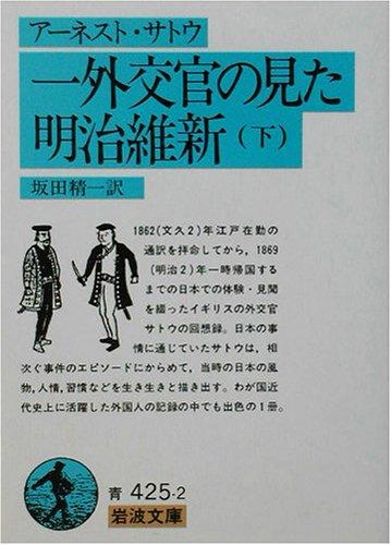一外交官の見た明治維新〈下〉 (岩波文庫 青 425-2)