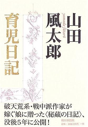 山田風太郎育児日記