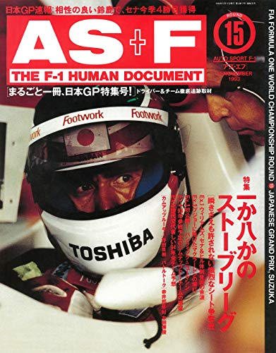 AS+F(アズエフ)1993 Rd15 日本GP号 [雑誌]