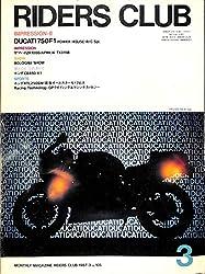 RIDERS CLUB (ライダースクラブ) 1987年3月号 DUCATI750F1 ヤマハFZR1000 ホンダCB450 K1