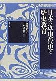 日本の近・現代史と歴史教育