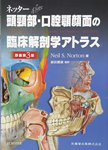 ネッター頭頸部・口腔顎顔面の臨床解剖学アトラス 原著第3版