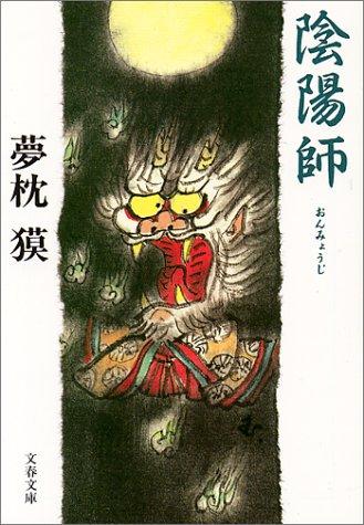 陰陽師 (文春文庫)