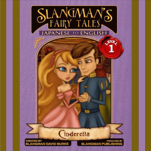 『Slangman's Fairy Tales: Japanese to English, Level 1 - Cinderella』のカバーアート