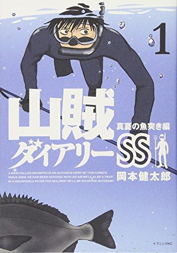 山賊ダイアリーSS(1) (イブニングKC)