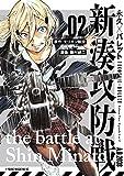 永久×バレット 新湊攻防戦(2) (ヤングマガジンコミックス)