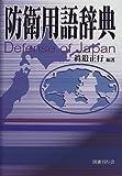 防衛用語辞典