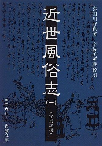 近世風俗志―守貞謾稿 (1) (岩波文庫)