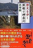 歴史を歩く 深掘り神奈川 (PHP文庫)