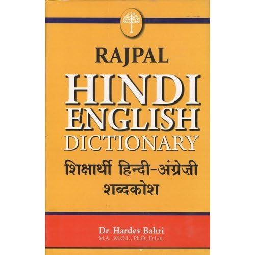 Rajpal Hindi English Dictionary