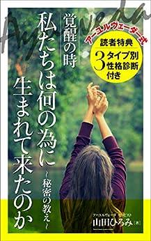 [山田ひろみ]の覚醒の時 私たちは何の為に生まれて来たのか~秘密の教え~: 扉を開けて自分探しの旅に出発しましょう