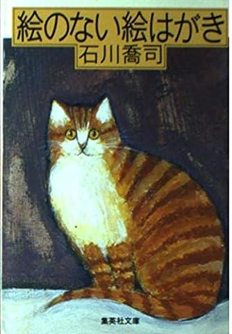 絵のない絵はがき (集英社文庫)