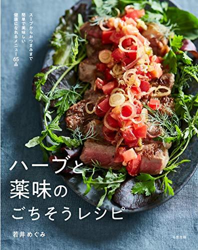 ハーブと薬味のごちそうレシピ~スープからおつまみまで簡単で美味しい健康になれるメニュー65品の詳細を見る