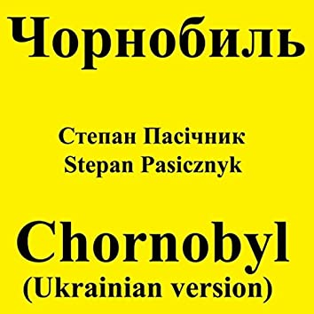 Chornobyl (Ukrainian version)