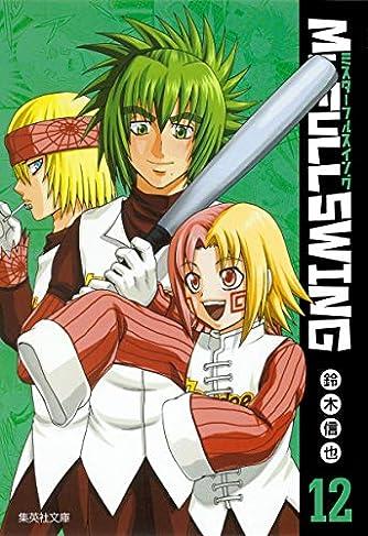 Mr.FULLSWING 12 (集英社文庫―コミック版)