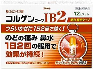 【指定第2類医薬品】コルゲンコーワIB2 12カプセル ※セルフメディケーション税制対象商品